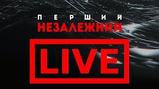 Прямой эфир NEWSONE | Live online news | Наживо останні новини світу та України
