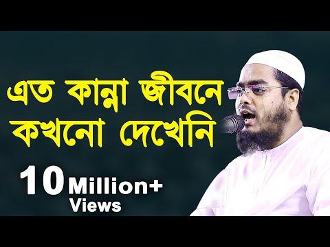 Hafizur Rahman Siddiki New Bangla Waz।। এত কান্না আমি কখনো দেখিনি।একবার শুনেন ১০০% কান্না আসবেই