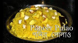 paneer pulao recipe | easy paneer pulao | quick paneer pulao