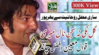 Gal muki na Sajan Nal Meri-Moin Afzal Chand Qawal.2018
