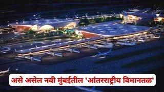 असे असेल नवी मुंबईतील 'आंतरराष्ट्रीय विमानतळ'   Navi Mumbai International Airport First Look