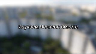 Изучаем Ясенево вместе