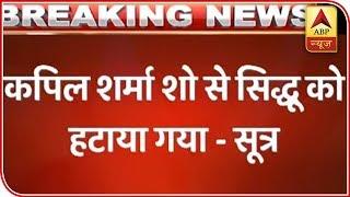 Navjot Singh Sidhu Asked To Leave The Kapil Sharma Show | ABP News