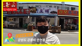 해장에 기가막힌 섭국~^^ 섭요리전문점 호해  #강릉맛…