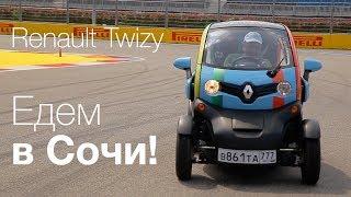 видео Новые Рено Твизи. Автосалоны и официальные дилеры Renault Twizy.