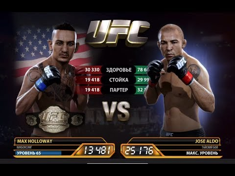 UFC Mobile - Max Holloway CE | КАРЬЕРА | Max Holloway Vs Jose Aldo | Last Fight
