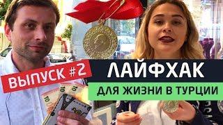 Как выгодно обменять валюту. Лучший турецкий подарок! Лайфхаки для жизни в Турции. Выпуск второй.