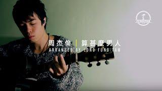 周杰倫 - 算甚麼男人 結他 Fingerstyle By Long Fung Tam