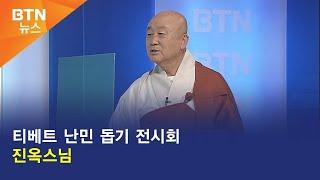 [BTN뉴스] 티베트 난민 돕기 전시회 진옥스님