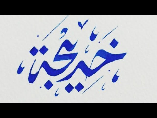 14. The Life of the Prophet ﷺ: Meeting Nastura the Monk and Marriage to Khadijah