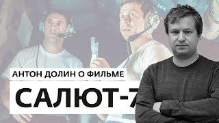 """Антон Долин о фильмах """"Салют-7"""", """"Сделано в Америке"""" и """"Аритмия"""""""