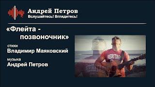 Андрей Петров - «Флейта-позвоночник» (ст. В.Маяковский муз. А.Петров)