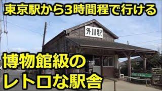 銚子電鉄のレトロな駅舎と保存車両。鉄道レトロスポット第3弾。