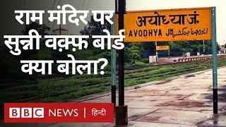 Ayodhya Verdict पर Sunni Waqf Board के प्रमुख ने क्या कहा? (BBC Hindi)