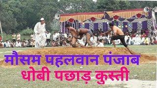 Mausam pehlwan punjab wrestling dhobi pachad kusti