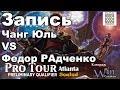 [5] PPTQ Atlanta Чанг Юль vs Федор Радченко  Magic: The Gathering Moscow 2018