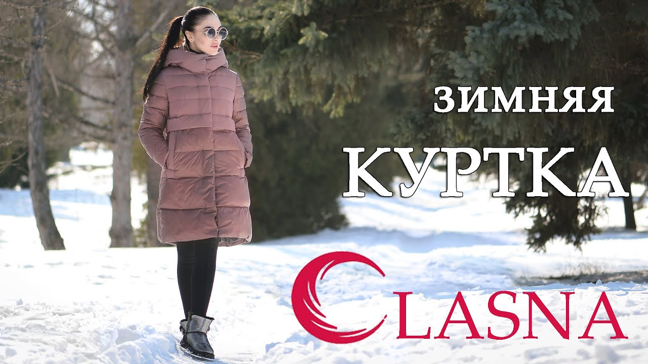 beb4e460 Куртки зимние: Clasna CW18D508CW купить пуховик куртку зимнюю в Украине в  магазине верхней одежды