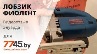 Лобзик ФИОЛЕНТ ПМ4-700Э Видеоотзыв (обзор) Эдуарда