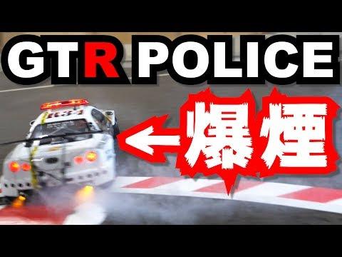 R34-GTR 爆煙パトカーが超ハイクオリティーでヤバすぎる!【ラジコン】