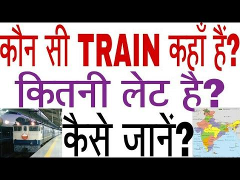 कौन ट्रेन कहा है लाइव स्टेटस? How to know indian railway time table live runningstatus in hindi 2017
