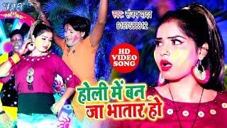 #VIDEO - Sanjay Yadav का नया सुपरहिट #होली गीत  2020   Holi Me Ban Ja Bhatar Ho   Bhojpuri Hit Song