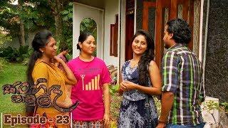 Sanhinda Pamula | Episode 23 - (2018-07-08) | ITN Thumbnail