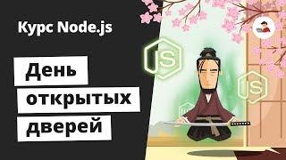 День открытых дверей на курсе по Node.js