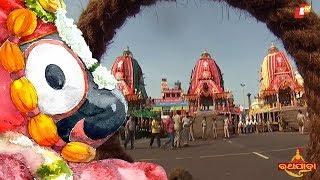 पुरी जगन्नाथ रथ यात्रा LIVE 2018 | रथ के समुख प्रसन्न भक्तों की झाँकियाँ