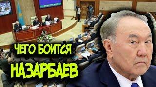 Срочно 20.08.19! Назарбаев БОИТСЯ ВСЕГО! Ждать ли досрочных выборов в МАЖИЛИС?