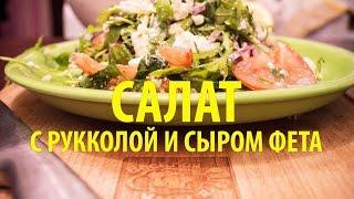 Салат с рукколой и сыром фета [Рецепты Весёлая Кухня]