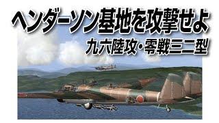 IL2 フルミッションビルダーによる攻撃ミッションです。 史実とは全く関...