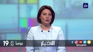 الأردن يشارك في لقاءات أستانا التشاورية حول سوريا غداً - (20-12-2017)
