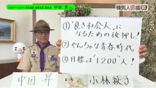 第82回のゲストは、日本ボーイスカウト東京連盟練馬地区委員長の中田昇...