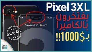 جوجل بكسل 3 اكس ال Google Pixel 3XL رسميا | المواصفات الكاملة والسعر