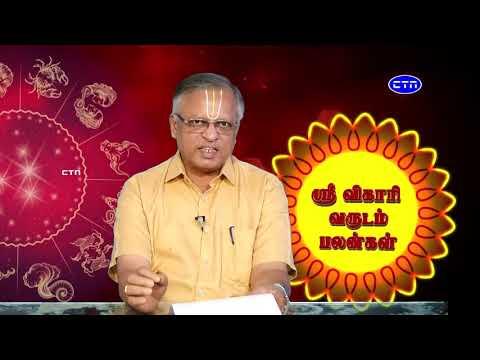 விகாரி  தமிழ் புத்தாண்டு பலன்கள் 2019 | Vigari Tamil Puthandu Rasi Palan 2019
