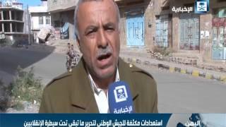 استعدادات مكثفة للجيش اليمني لتحرير ماتبقى تحت سيطرة الانقلابيين
