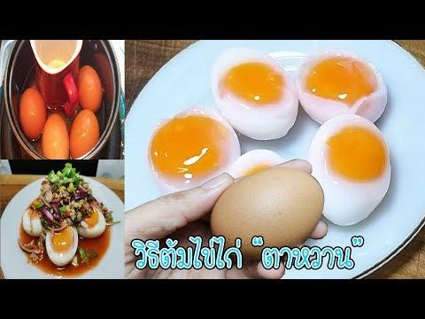 เทคนิคต้มไข่ตาหวาน (ไข่ไก่ก็ทำได้)  ต้มกี่นาทีให้ตาหวาน ยำไข่ตาหวาน