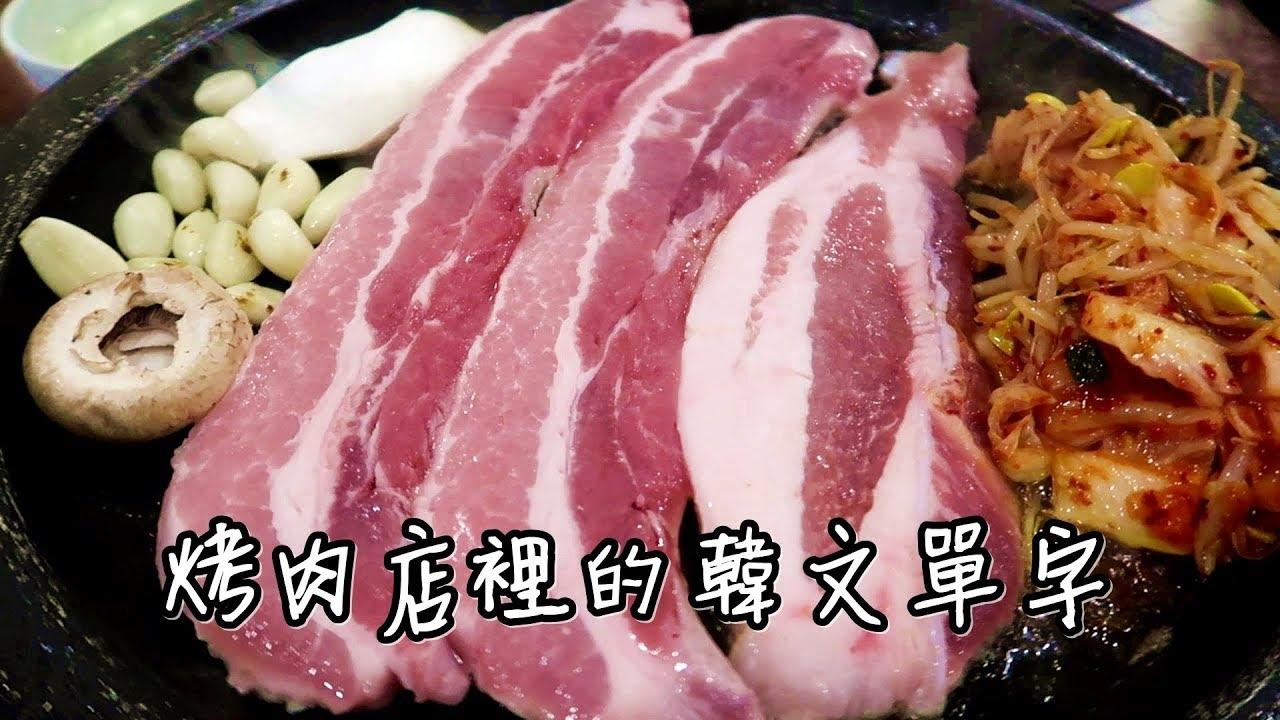 《韓文單字》烤肉店裡的韓文單字~~五花肉和小菜們 - YouTube
