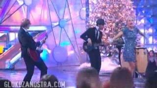 Download Глюкоза - Танцуй, Россия! (Голубой огонек 2009) Mp3 and Videos