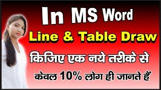 MS WORD TABLE AND LINE 👉 TIPS TRICKS and Important Shortcut Keys Hindi