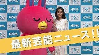 モデルで女優の武田玲奈さんが英会話スクール『NOVA』のイメージキャラ...
