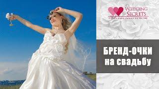 Бренд очки на свадьбу!Идеи для молодожёнов  Wedding blog Наталии Ковалёвой