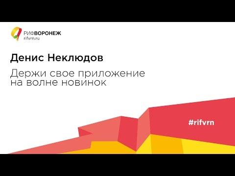 Денис Неклюдов. Держи свое приложение на волне новинок