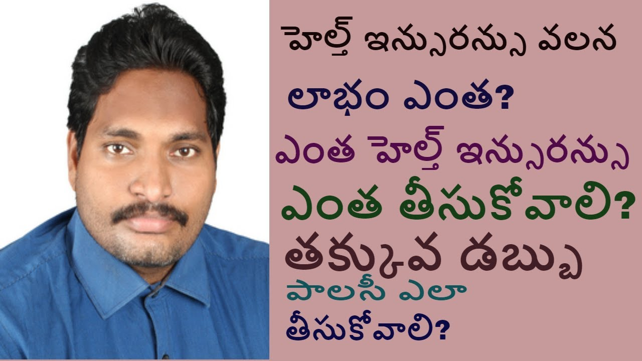 (Profit) in Health Insurance - What is the (best) way to take (health) insurance (Telugu)