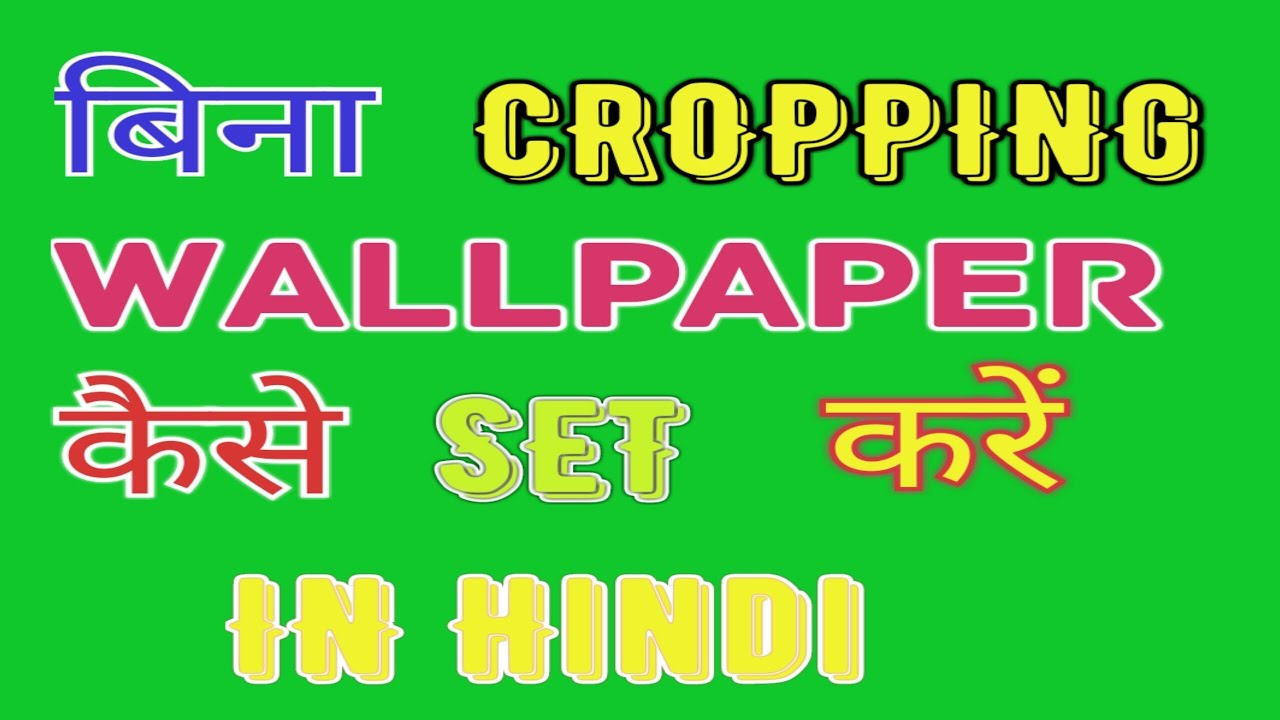 Hindi How To Set Wallpaper Without Crop Wallpaper Me Full Image