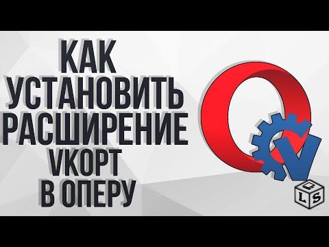 Как установить расширение vkopt для ВКонтакте опера
