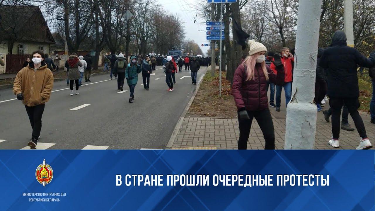 МВД Белоруссии о прошедших незаконных акциях в стране