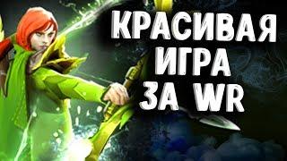 КРАСИВАЯ ИГРА НА ВР В ДОТА 2 - WINDRANGER GG DOTA 2