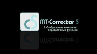 MT-Corrector. Урок 2. Отображение компонент передаточных функций
