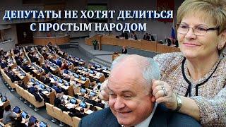 Депутаты Госдумы не хотят урезать свои зарплаты, чтобы помогать нуждающимся!